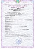 Довідка з Єдиного державного реєстру